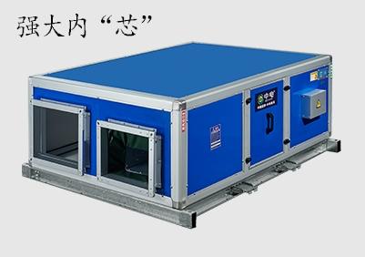 商用全热回收新风系统
